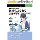 最新ブラウザ対応で気持ちよく書くCSSデザイン Chrome、Safari、Firefox、Edge、Internet Explorer 11対応! (技術の泉シリーズ(NextPublishing))