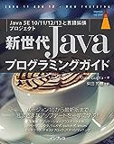 新世代Javaプログラミングガイド[Java SE 10/11/12/13と言語拡張プロジェクト] impress top gearシリーズ