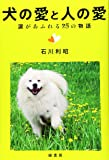 犬の愛と人の愛 涙があふれる25の物語