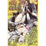 女教師暴姦教室 (ワールドコミックスMAX)