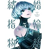 結婚指輪物語 5巻 (デジタル版ビッグガンガンコミックス)