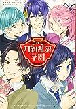 刀剣乱舞学園~刀剣乱舞-ONLINE-アンソロジーコミック~ (花とゆめコミックス)