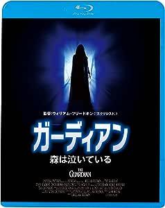 ガーディアン/森は泣いている [Blu-ray]