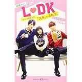 小説 映画 L DK ひとつ屋根の下、「スキ」がふたつ。 (講談社KK文庫)