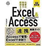 Excel & Access 連携実践ガイド ~仕事の現場で即使える[増補改訂版]