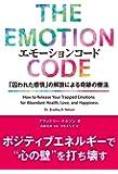 エモーションコード 「囚われた感情」の解放による奇跡の療法 (フェニックスシリーズ)