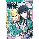 月刊コミック 電撃大王 2021年4月号