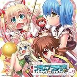 ラジオCD「ラジオ リトルバスターズ! ナツメブラザーズ!(21)」vol.9