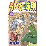 うえきの法則(3) (少年サンデーコミックス)