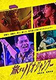 旅するパオジャンフー [DVD]