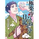 極楽寺ひねもす日記 (2) (BRIDGE COMICS)