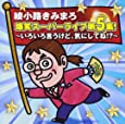 綾小路きみまろ 爆笑スーパーライブ第5集!
