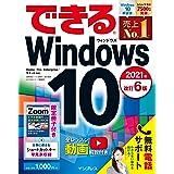 (無料電話サポート・無料電子版付)できるWindows 10 2021年 改訂6版 (できるシリーズ)