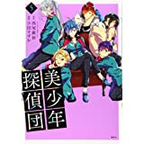 美少年探偵団(5) (KCx)