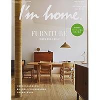 I'm home. (アイムホーム) no.113 2021 September 特別な家具と暮らす/木造の住まい [雑…