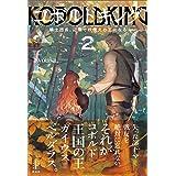 コボルドキング 2 騎士団長、辺境で妖精犬の王になる 電子書籍特典付き (レジェンドノベルス)