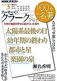 「アーサー・C・クラーク」スペシャル 2020年3月 (NHK100分de名著)