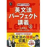 音声DL BOOK NHKラジオ英会話 英文法パーフェクト講義 上 (語学シリーズ 音声DL BOOK|NHKラジオ英会話)