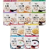 アルファー食品 安心米 10種類セット (安心米ごはん 10種×各1食)