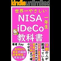 【2021年最新版】世界一やさしい NISA iDecoの教科書【つみたて】【入門】【初心者】: 月一万円投資で1000…