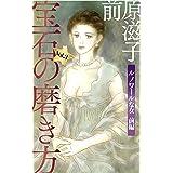 宝石の磨き方Vol.3:ルノワールな女前編