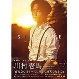 川村壱馬ファーストフォトエッセイ『SINCERE』特別限定版DVD付