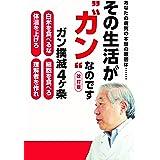 """改訂版 その生活が""""ガン""""なのです (TWJ BOOKS)"""