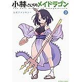 小林さんちのメイドラゴン公式アンソロジー(3) (アクションコミックス(月刊アクション))