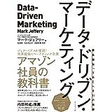 データ・ドリブン・マーケティング―――最低限知っておくべき15の指標