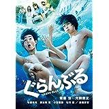ぐらんぶる [DVD]