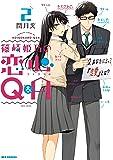 篠崎姫乃の恋心Q&A (2) (REXコミックス)