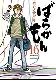 ばらかもん 16巻 (デジタル版ガンガンコミックスONLINE)