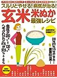 スルリとやせる! 病気が治る! 玄米・米ぬか最強レシピ (アズキ玄米 玄米スープ ヨーグルト玄米 玄米甘酒が効く!)