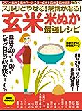 スルリとやせる!病気が治る!玄米・米ぬか最強レシピ