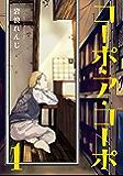 コーポ・ア・コーポ 1 (MeDu COMICS)
