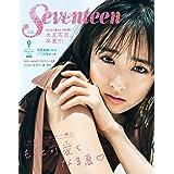 Seventeen (セブンティーン) 2021年9月号 [雑誌]
