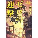 ゼロの迎撃 (宝島社文庫 『このミス』大賞シリーズ)
