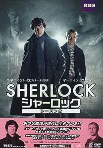 SHERLOCK/シャーロック シーズン2 [DVD]