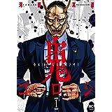 鬼ゴロシ (1) (ニチブンコミックス)
