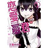 恋愛暴君(1) (メテオCOMICS)