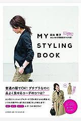 MY STYLING BOOK ~いつもの服でおしゃれな雰囲気のつくり方!~ 単行本(ソフトカバー)