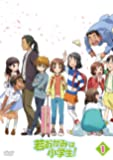 若おかみは小学生! Vol.1 [DVD]