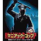 マニアック・コップ/地獄のマッド・コップ<HDリマスター版> [Blu-ray]