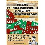 株式投資とFX(外国為替証拠金取引)のデイトレードで大きな収益を得る方法