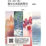 魅せる水彩画教室 (見る・読む・描く)