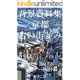 背景資料集「京都の古い街並み」トレス・加工・線画OK!全写真データ送付
