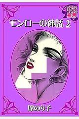 モンローの神話 : 2 (ロマンス宣言) Kindle版