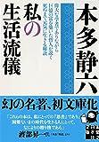 私の生活流儀 (実業之日本社文庫)