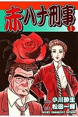 赤ハナ刑事(1) Kindle版