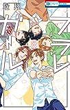 フラレガール 8 (花とゆめCOMICS)